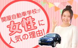 関屋自動車学校が女性に人気の理由