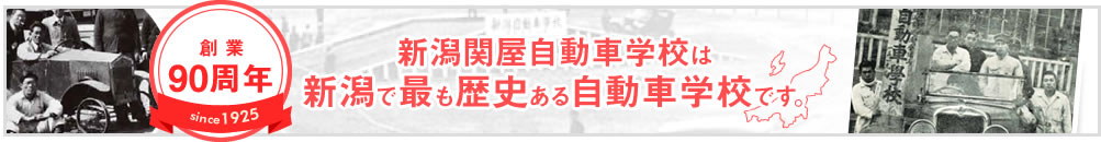 新潟関屋自動車学校は新潟で最も歴史ある自動車学校です。
