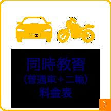 同時教習(普通車+二輪)料金表